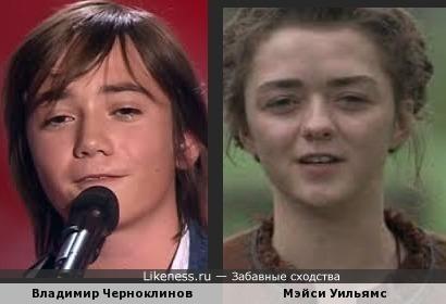 Арья Старк и Владимир Черноклинов