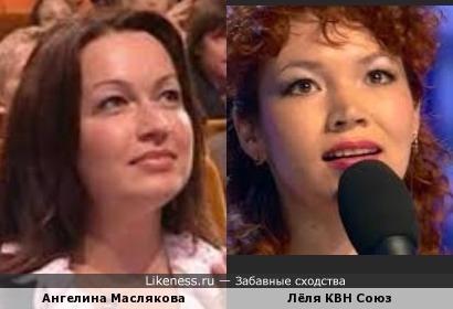 Лёля из команды КВН Союз похожа на жену Маслякова мл
