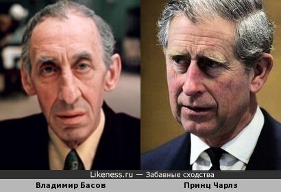 Принц Чарлз похож на Владимира Басова