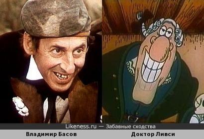 Доктор Ливси похож на Владимира Басова