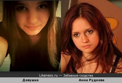 Незнакомка похожа на Анну Рудневу