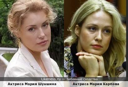 Мария Шукшина и Мария Карпова