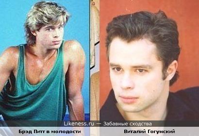 Питт в молодости это Виталий Гогунский