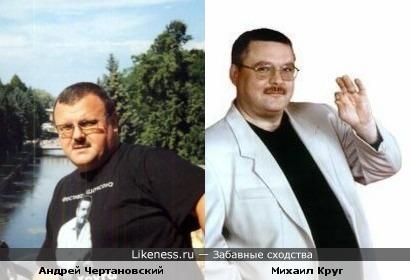 Андрей Чертановский с сайта dvoynik.com и Михаил Круг