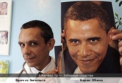 Врач из Энгельса Заур Ахмедов и Обама