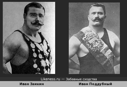 Один борец начала 20-го века похож на другого