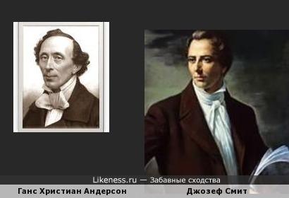 Ганс Христиан Андерсон похож на Джозефа Смита