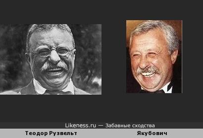 Теодор Рузвельт похож на Якубовича