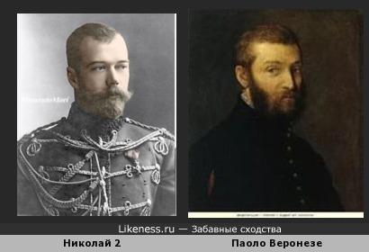 Николай 2 похож на Паоло Веронезе
