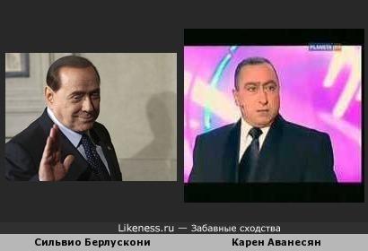 Сильвио Берлускони и Карен Аванесян похожи