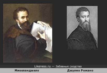 Микеланджело похож на Джулио Романо