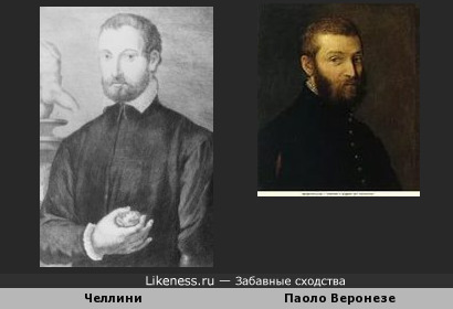 Бенвенуто Челлини и Паоло Веронезе