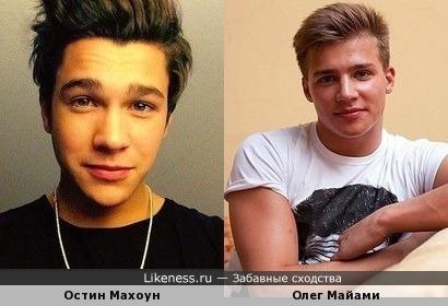 Американский певец - Остин Махоун похож на российского певца Олега Майами.