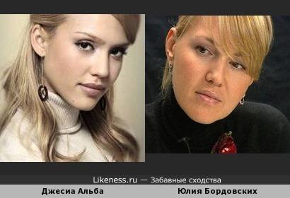 Джесика Альба похожа на Юлию Бордовских