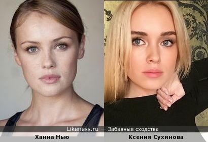 Ханна Нью и Ксения Сухинова пхожи