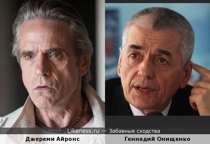 Джереми Айронс и Геннадий Онищенко