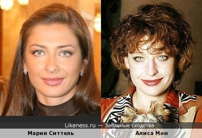 Мария Ситтель и Алиса Мон похожи