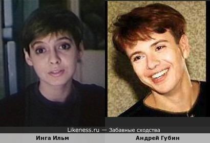 Инга Ильм и Андрей Губин похожи