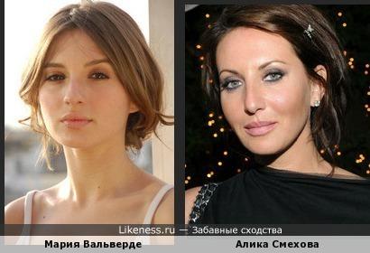 Мария Вальверде похожа на Алику Смехову