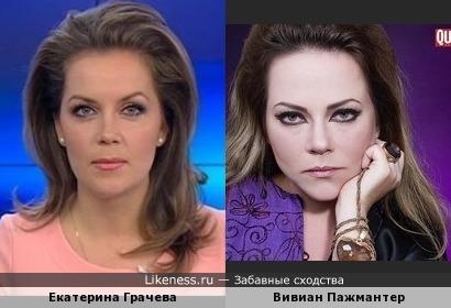 Екатерина Грачева и Вивиан Пажмантер