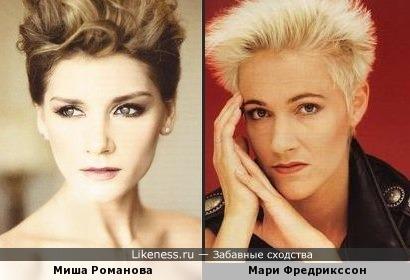 Миша Романова похожа на Мари Фредриксон