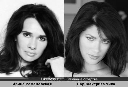 Ирина Романовская и порноактриса