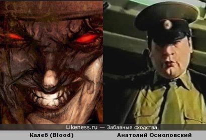 Калеб из Blood похож на Тов. Капитана