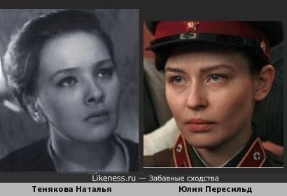 Юлия Пересильд похожа на Наталью Тенякову
