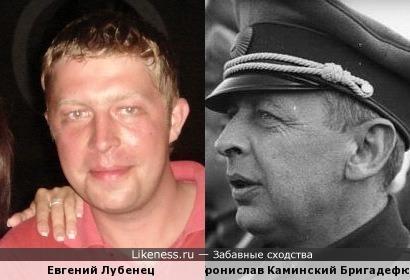 Евгений Лубенец похож на Каминского