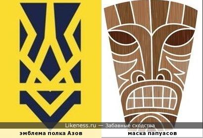Эмблема полка Азов - маска папуасов