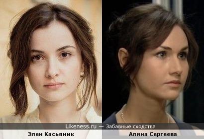 Элен Касьяник похожа на Алину Сергееву