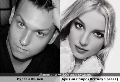 Руслан Юняев похож на Бритни Спирс