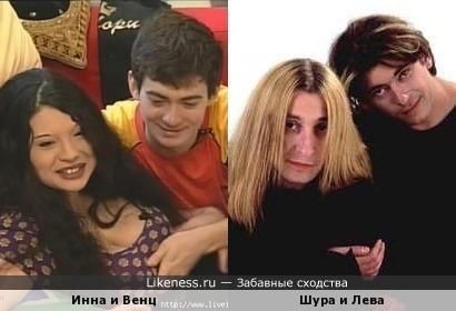 Инна Воловичева и Венцеслав Венграновкий похожи на Би 2