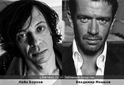 Найк Борзов и Владимир Машков
