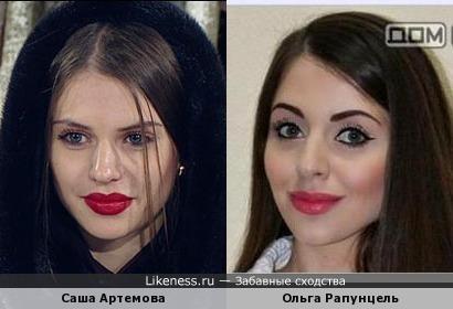 Александра Артемова и Ольга Рапунцель