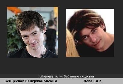 Венцеслав Венгржановский и Лева Би 2