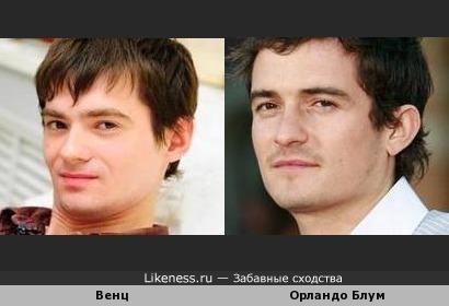 Венцеслав Венгржановский и Орландо Блум
