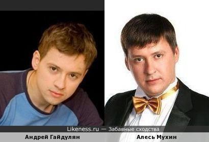 Андрей Гайдулян и Алесь Мухин