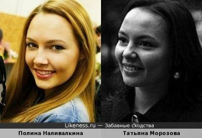 Полина Наливалкина (Фаворская) и Татьяна Морозова