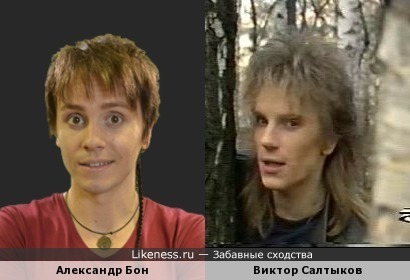 Александр Бон похож на молодого Виктора Салтыкова
