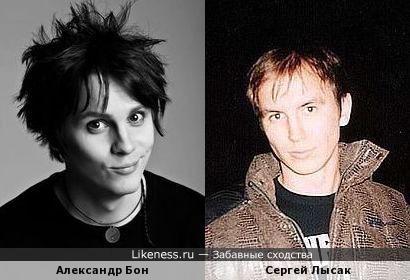 Александр Бон похож на Сергея Лысака (команда КВН Владивостока)