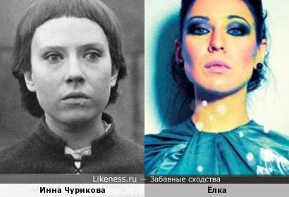 Инна Чурикова и певица Ёлка