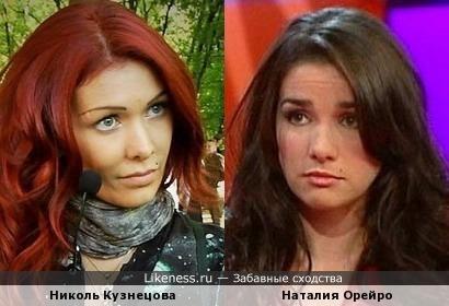 Николь Кузнецова похожа на Наталию Орейро