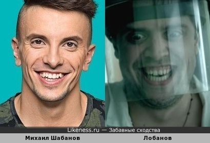 Михаил Шабанов (Танцы на ТНТ) похож на Семена Лобанова