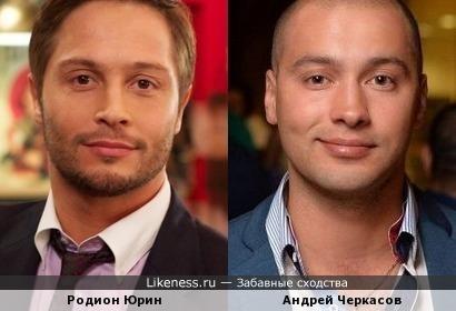 Родион Юрин похож на Андрея Черкасова