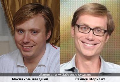 Александр Масляков-младший похож на Стивена Мерчанта