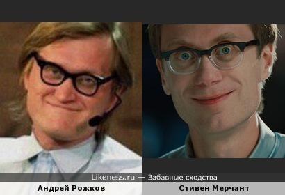 Андрей Рожков похож на Стивена Мерчанта