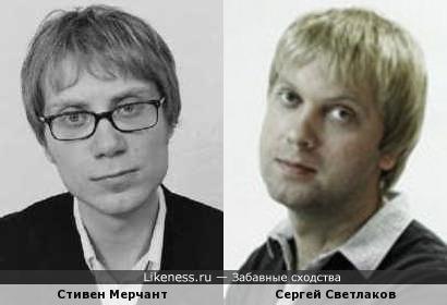 Стивен Мерчант похож на Сергея Светлакова