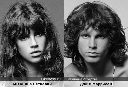 Антонина Петкович похожа на Джима Моррисона
