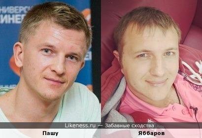 Павел Курьянов(Пашу) похож на Илью Яббарова